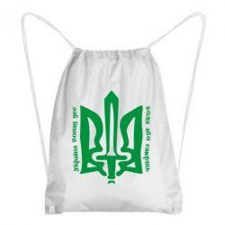 Рюкзак-мешок Україна понад усе! Воля або смерть!