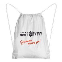 Рюкзак-мешок Україна - понад усе! - FatLine