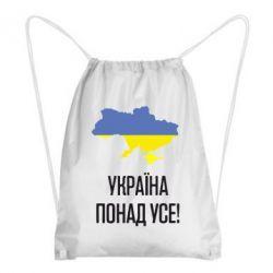Рюкзак-мешок Україна понад усе! - FatLine