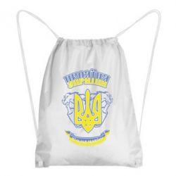 Рюкзак-мешок Україна вільна навіки - FatLine