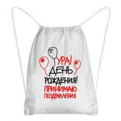 Рюкзак-мешок Ура! День Рождения! - FatLine