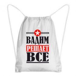 Рюкзак-мешок Вадим решает все! - FatLine