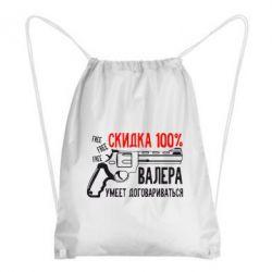 Рюкзак-мешок Валера договорился - FatLine