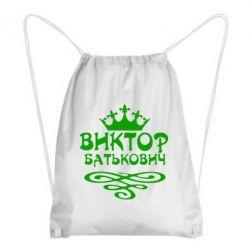 Рюкзак-мешок Виктор Батькович - FatLine