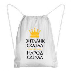 Рюкзак-мешок Виталик сказал - народ сделал - FatLine