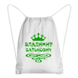 Рюкзак-мешок Владимир Батькович - FatLine