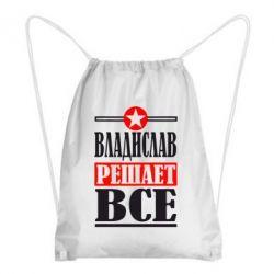 Рюкзак-мешок Владислав решает все - FatLine