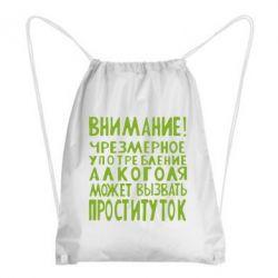 Рюкзак-мешок Внимание! - FatLine