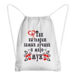 Рюкзак-мешок Вот так выглядит лучший в Мире Муж! - FatLine