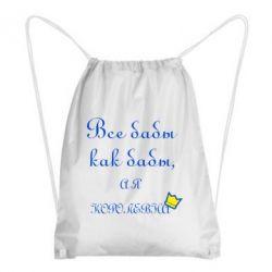 Рюкзак-мешок Все бабы как бабы, а я королева - FatLine