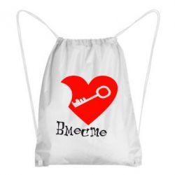 Рюкзак-мешок Всегда вместе