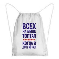Рюкзак-мешок Всех на миде топтал, когда в доту играл - FatLine