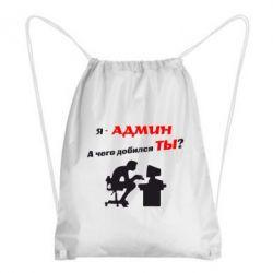 Рюкзак-мешок Я - админ - FatLine