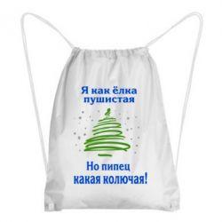Рюкзак-мешок Я как ёлка - FatLine