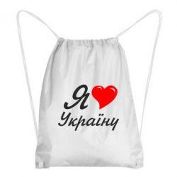 Рюкзак-мешок Я кохаю Україну - FatLine