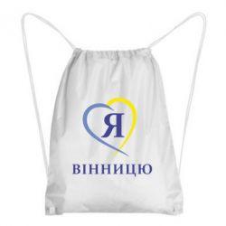 Рюкзак-мешок Я люблі Вінницю - FatLine
