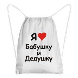 Рюкзак-мешок я люблю бабушку и дедушку - FatLine