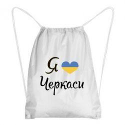 Рюкзак-мешок Я люблю Черкаси - FatLine