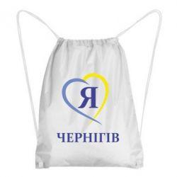 Рюкзак-мешок Я люблю Чернігів - FatLine