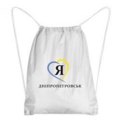 Рюкзак-мешок Я люблю Дніпропетровськ - FatLine