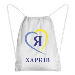 Рюкзак-мешок Я люблю Харків - FatLine