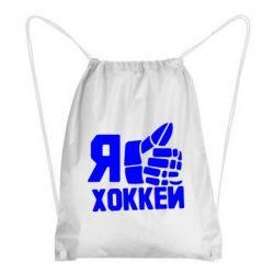 Рюкзак-мешок Я люблю Хоккей - FatLine