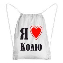 Рюкзак-мешок Я люблю Колю - FatLine