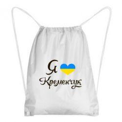 Рюкзак-мешок Я люблю Кременчук - FatLine