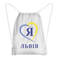Рюкзак-мешок Я люблю Львів - FatLine