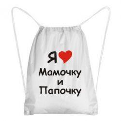 Рюкзак-мешок Я люблю мамочку и папочку - FatLine