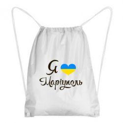 Рюкзак-мешок Я люблю Маріуполь - FatLine