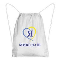 Рюкзак-мешок Я люблю Миколаїв - FatLine
