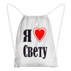 Рюкзак-мешок Я люблю Свету - FatLine
