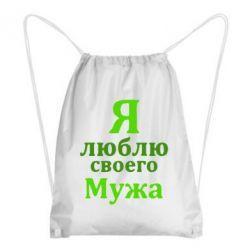 Рюкзак-мешок Я люблю своего Мужа