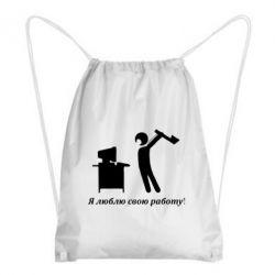 Рюкзак-мешок Я люблю свою работу! - FatLine