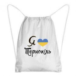Рюкзак-мешок Я люблю Тернопіль - FatLine