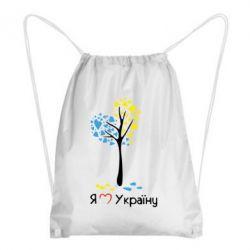 Рюкзак-мешок Я люблю Україну дерево - FatLine