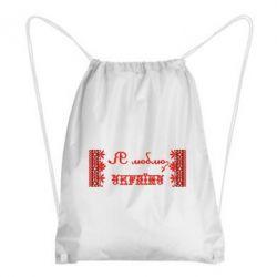 Рюкзак-мешок Я люблю Україну (вишиванка) - FatLine