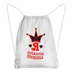 Рюкзак-мешок Я Сережкина принцесса - FatLine