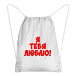 Рюкзак-мешок Я тебя люблю! - FatLine