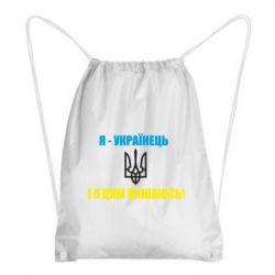 Рюкзак-мешок Я - українець. І я цим пишаюсь! - FatLine