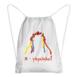 Рюкзак-мешок Я - Українка! - FatLine