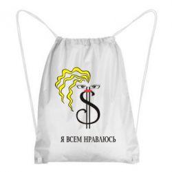 Рюкзак-мешок Я всем нравлюсь 2 - FatLine