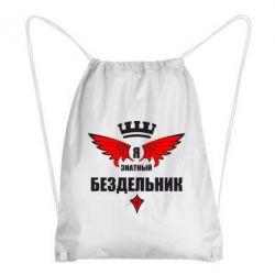 Рюкзак-мешок Я знатный бездельник - FatLine
