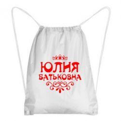 Рюкзак-мешок Юлия Батьковна - FatLine