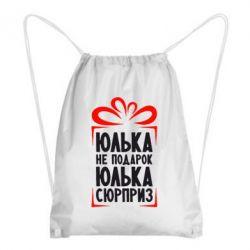 Рюкзак-мешок Юлька не подарок - FatLine