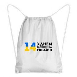 Рюкзак-мешок З днем захисника України - FatLine
