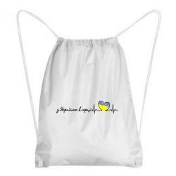 Рюкзак-мешок З Україною в серці! - FatLine