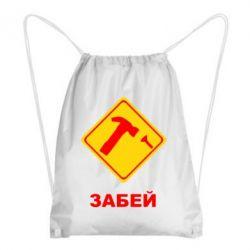 Рюкзак-мешок Забей - FatLine