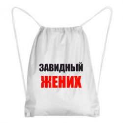 Рюкзак-мешок Завидный жених - FatLine